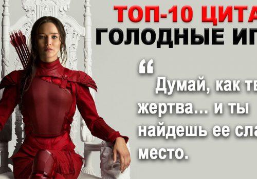 ТОП-10 ЦИТАТ ИЗ ФИЛЬМА «ГОЛОДНЫЕ ИГРЫ»